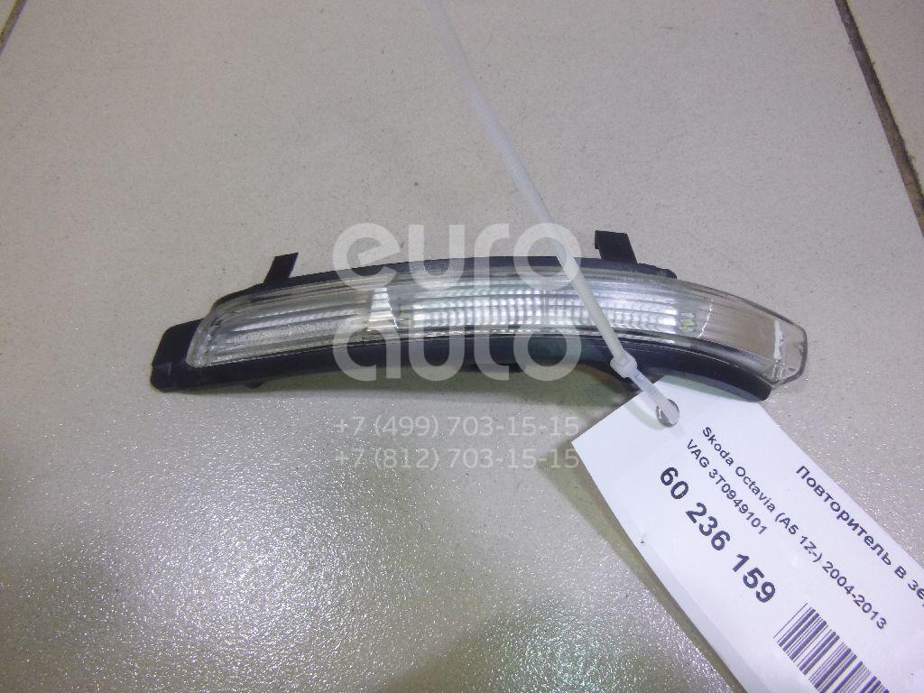 Купить Повторитель в зеркало Skoda Octavia (A5 1Z-) 2004-2013; (3T0949101)