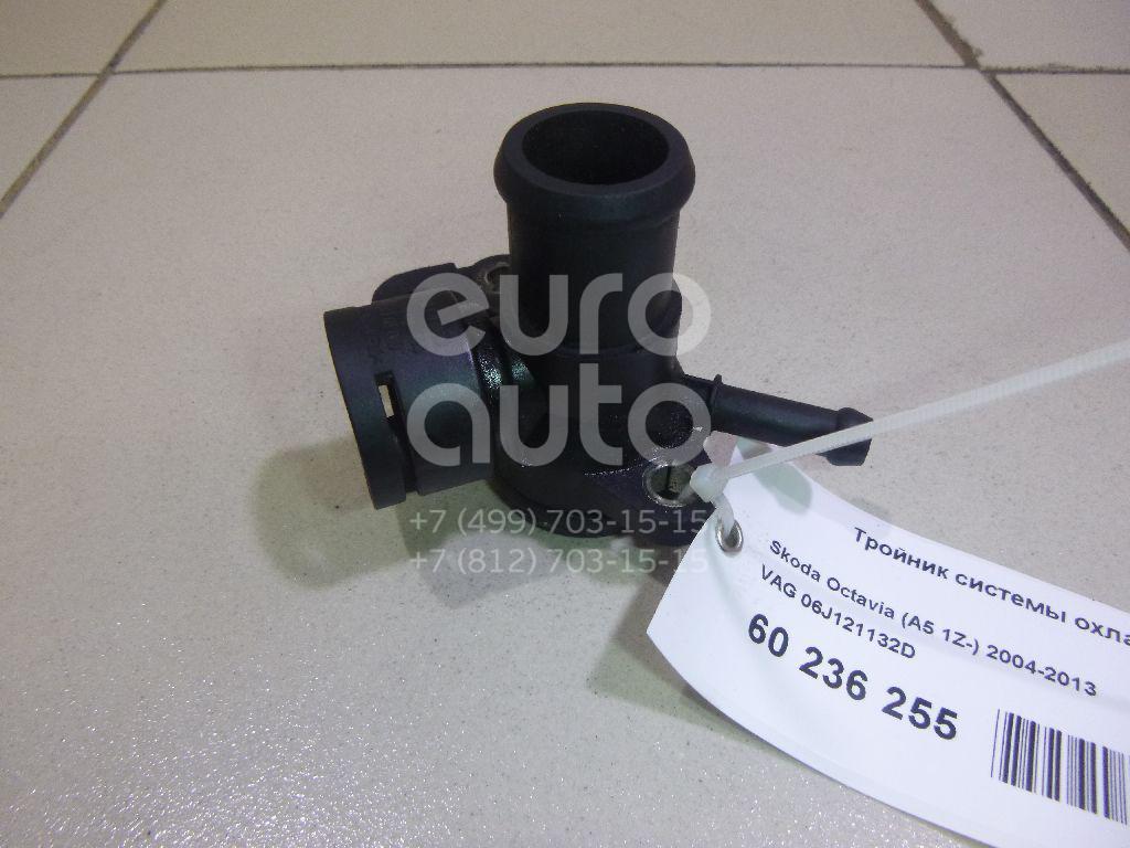 Купить Тройник системы охлаждения Skoda Octavia (A5 1Z-) 2004-2013; (06J121132D)