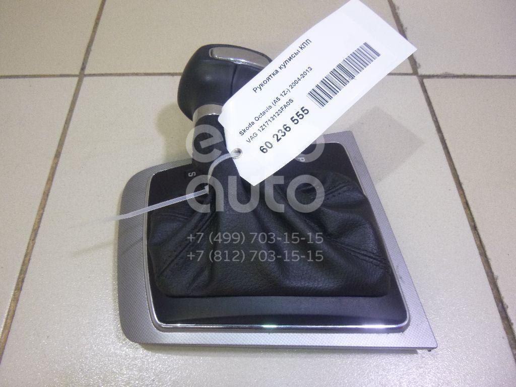 Купить Рукоятка кулисы КПП Skoda Octavia (A5 1Z-) 2004-2013; (1Z1713123FA0S)