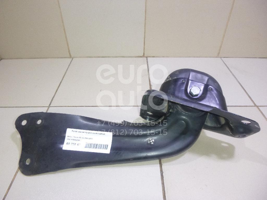 Купить Рычаг задний продольный правый Skoda Octavia (A5 1Z-) 2004-2013; (1K0505224K)