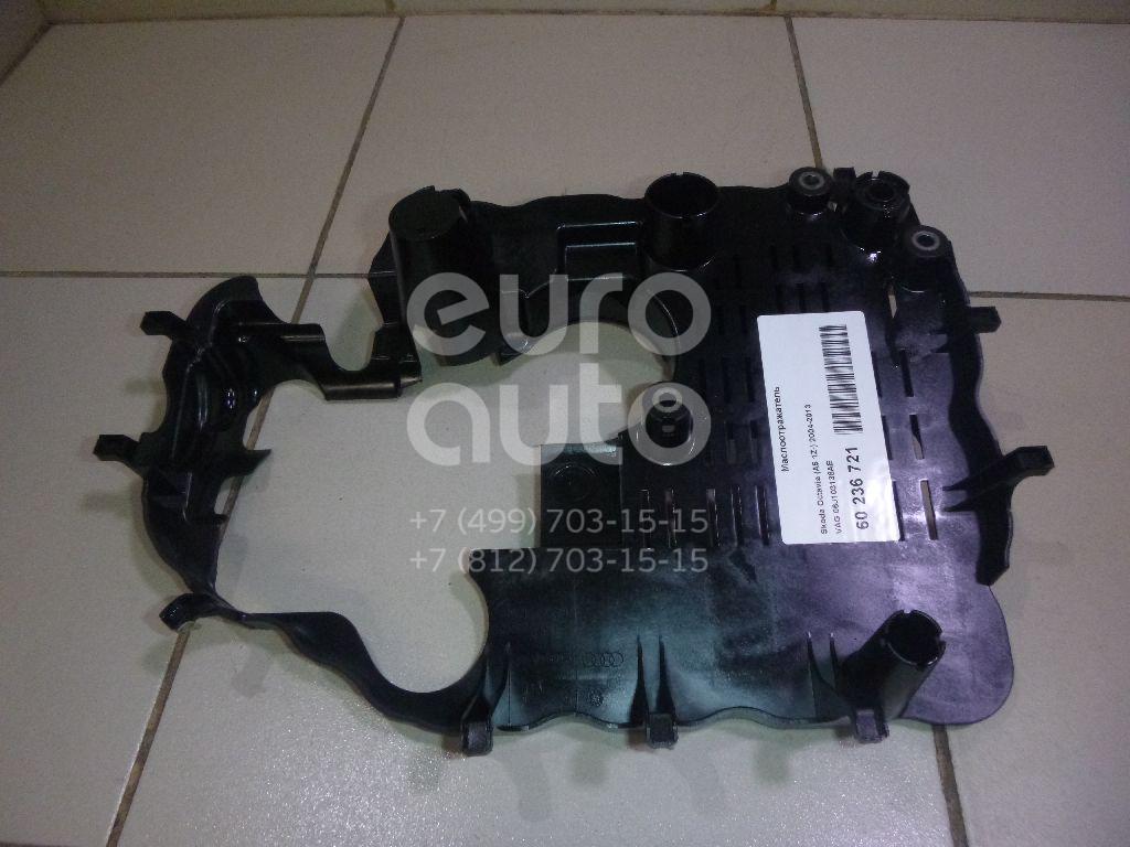 Купить Маслоотражатель Skoda Octavia (A5 1Z-) 2004-2013; (06J103138AE)