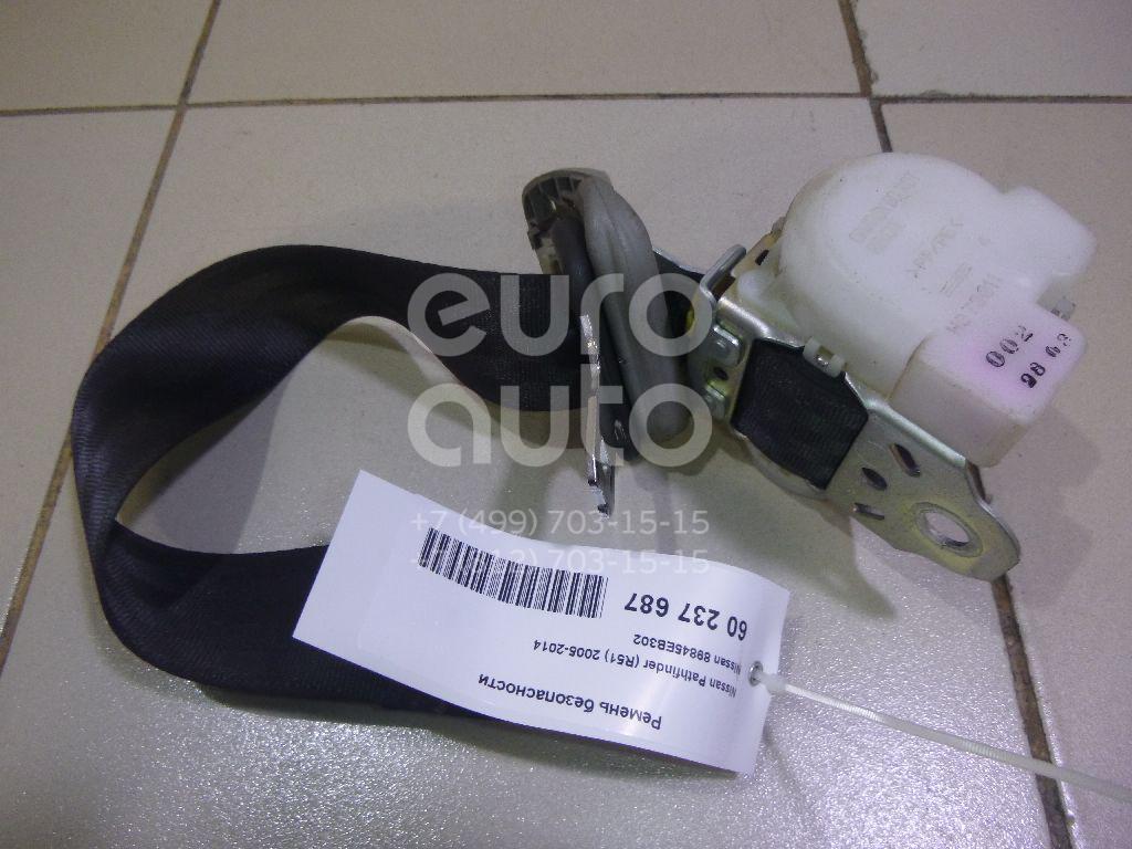 Купить Ремень безопасности Nissan Pathfinder (R51) 2005-2014; (89845EB302)