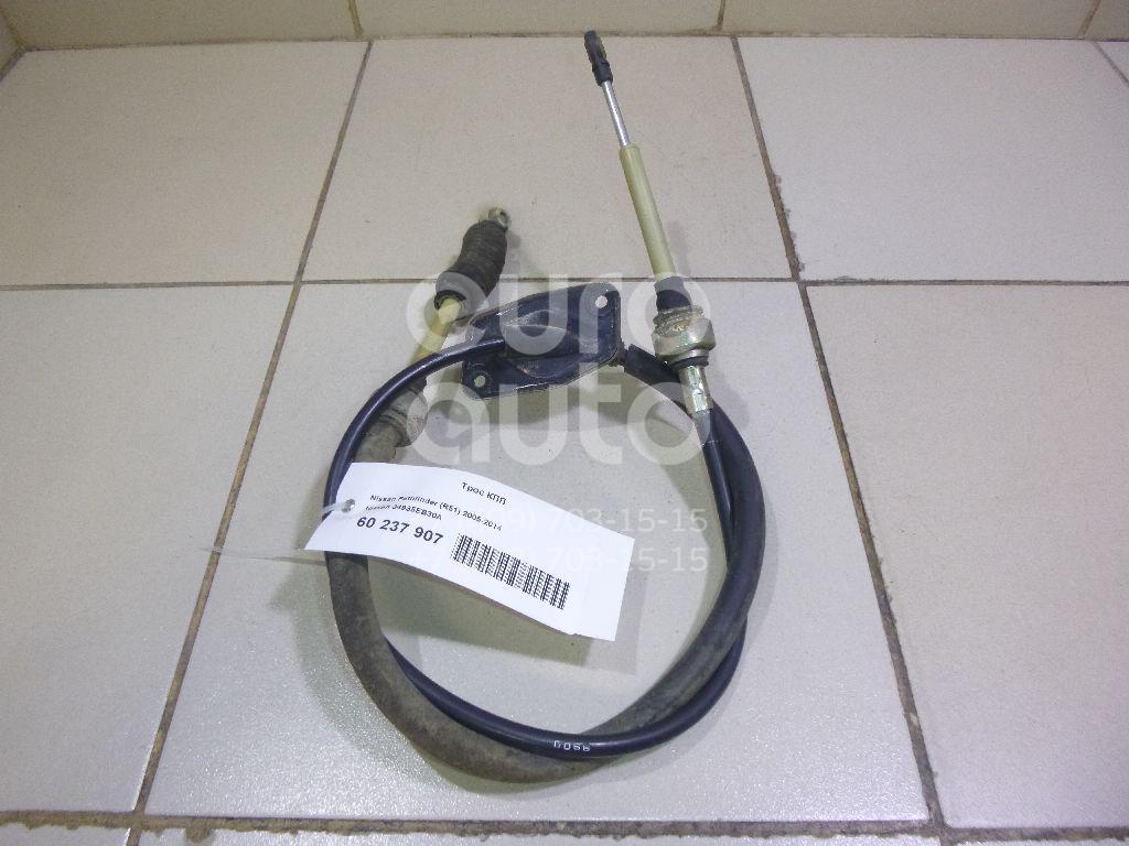 Купить Трос КПП Nissan Pathfinder (R51) 2005-2014; (34935EB30A)