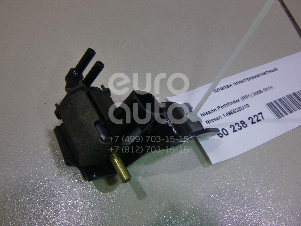 Купить Клапан электромагнитный Nissan Pathfinder (R51) 2005-2014; (1495638U10)
