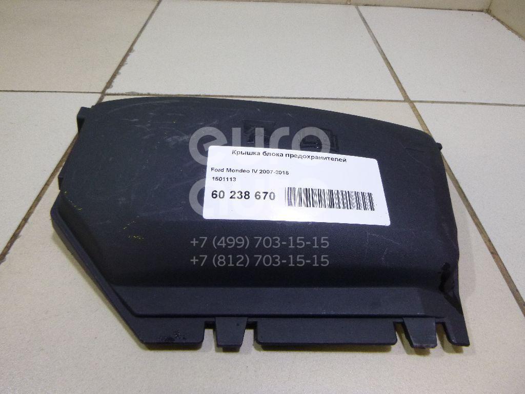 Купить Крышка блока предохранителей Ford Mondeo IV 2007-2015; (1501113)