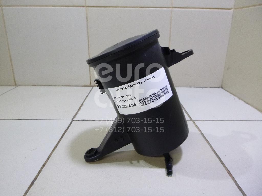 Купить Абсорбер (фильтр угольный) Citroen C3 2002-2009; (1502J2)