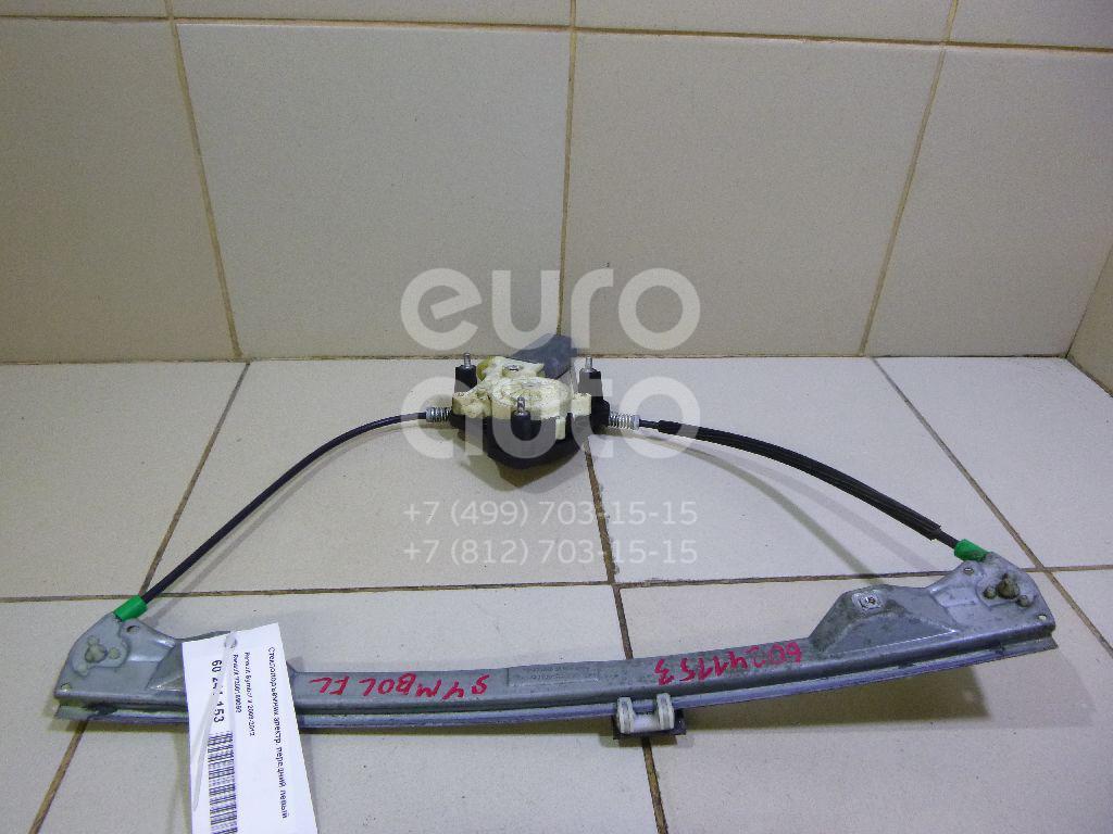 Купить Стеклоподъемник электр. передний левый Renault Symbol II 2008-2012; (8200169093)