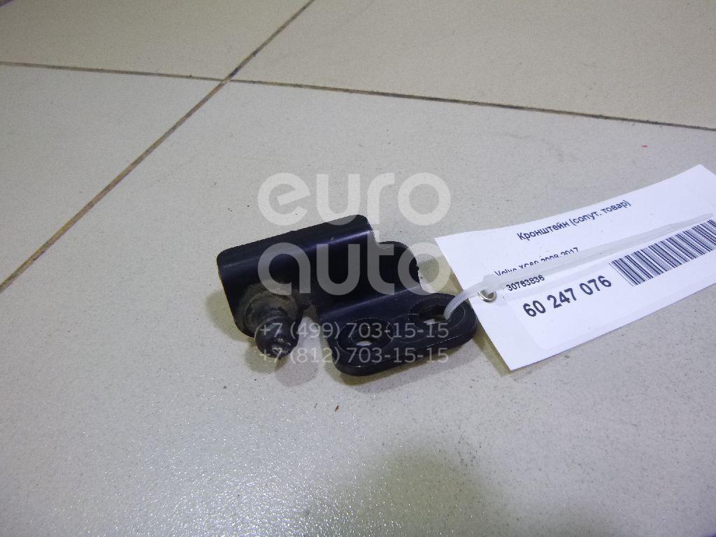Купить Кронштейн (сопут. товар) Volvo XC60 2008-2017; (30763836)