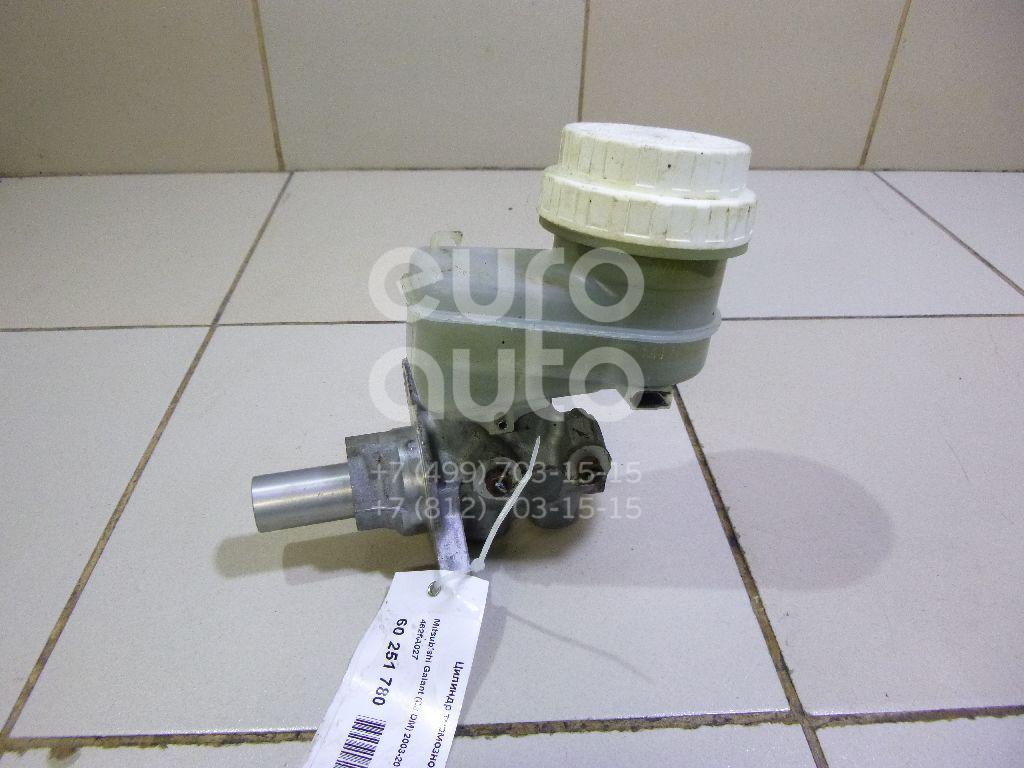 Цилиндр тормозной главный Mitsubishi Galant (DJ, DM) 2003-2012; (4625A027)  - купить со скидкой