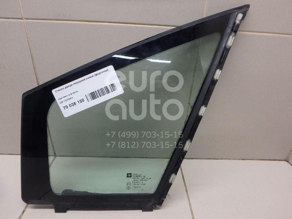 Купить Стекло двери передней левой (форточка) Opel Meriva B 2010-; (13270974)