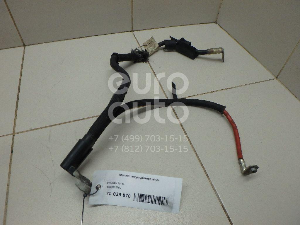 Купить Клемма аккумулятора плюс VW Jetta 2011-; (5C0971228L)