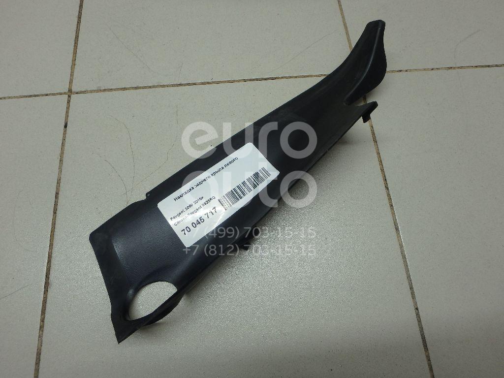 Купить Накладка заднего крыла левого Peugeot 3008 2010-; (8525RQ)