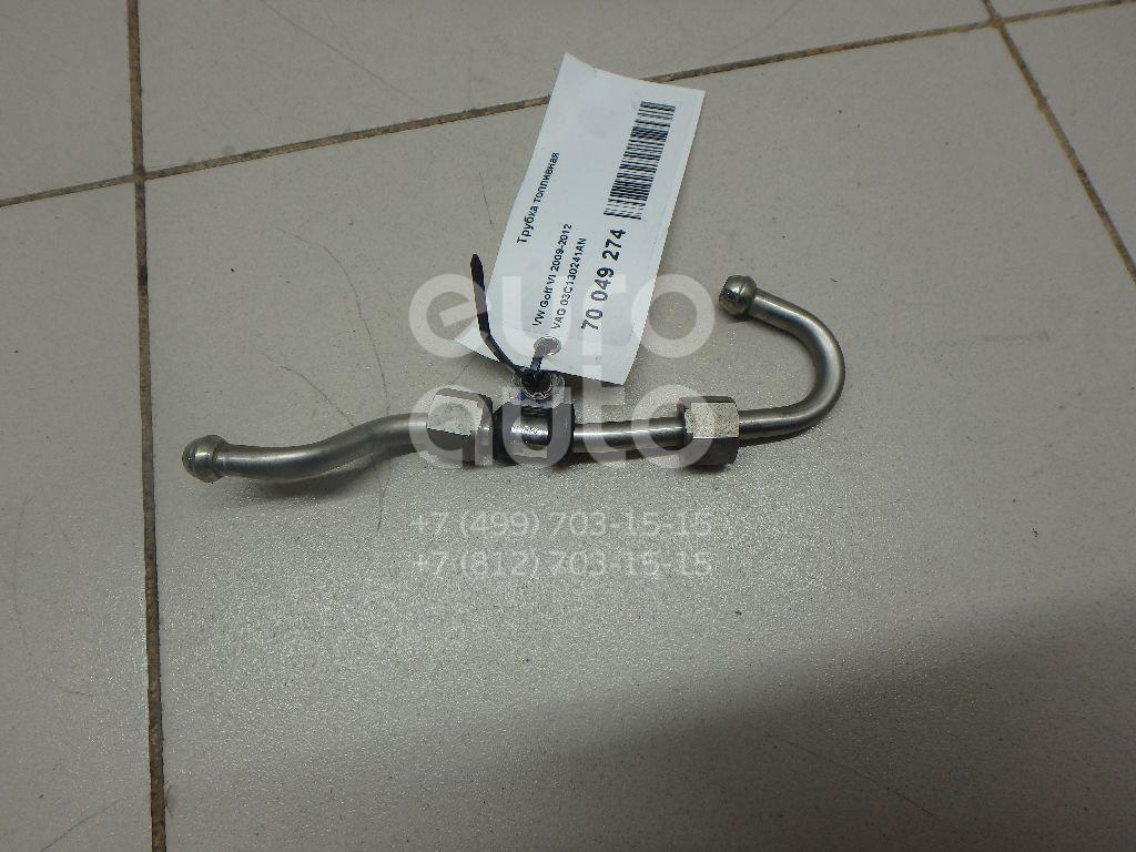 Купить Трубка топливная VW Golf VI 2009-2013; (03C130241AN)