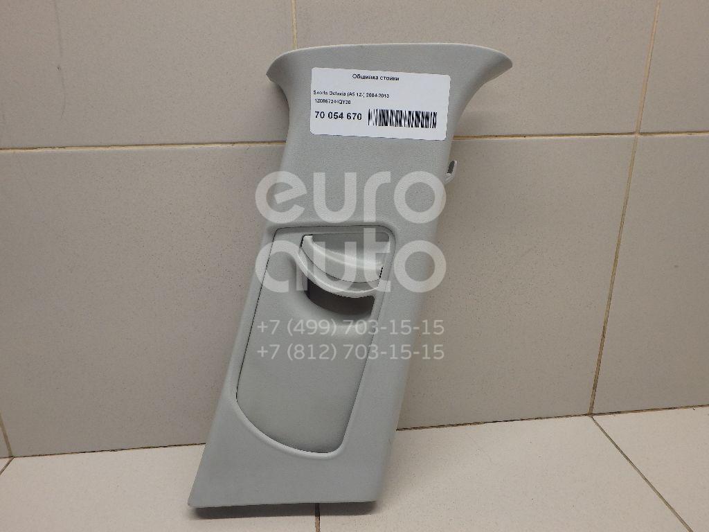 Купить Обшивка стойки Skoda Octavia (A5 1Z-) 2004-2013; (1Z0867244QY20)