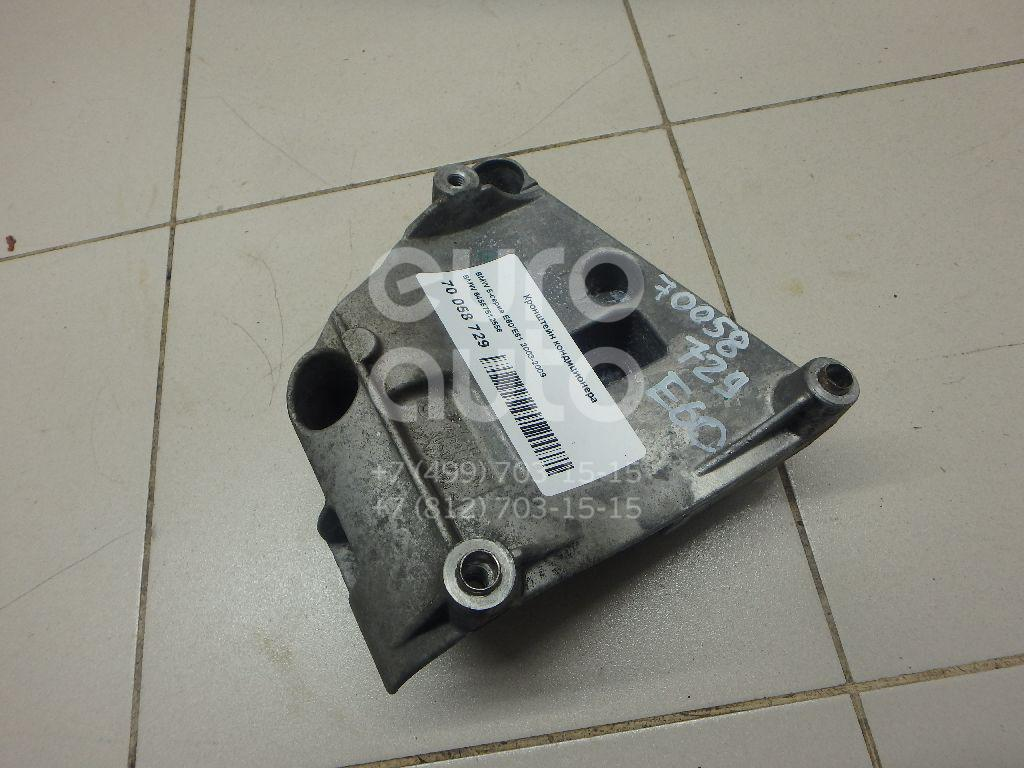 Купить Кронштейн кондиционера BMW 5-серия E60/E61 2003-2009; (64557512556)