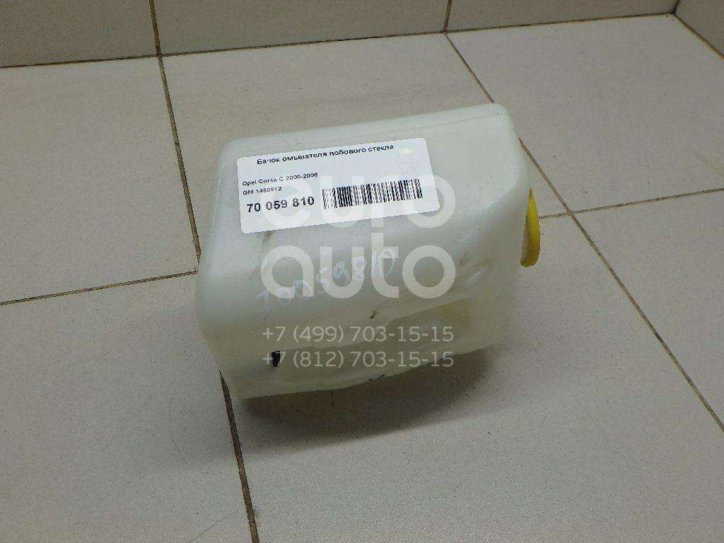 Купить Бачок омывателя лобового стекла Opel Corsa C 2000-2006; (1450512)