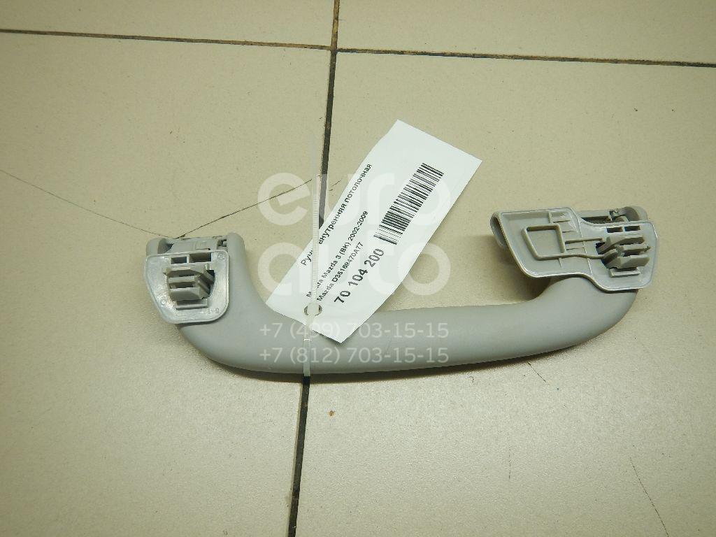 Купить Ручка внутренняя потолочная Mazda Mazda 3 (BK) 2002-2009; (D35169470A77)