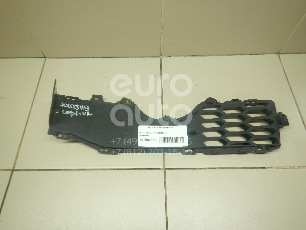 Купить Решетка в бампер правая Chevrolet Captiva (C100) 2006-2010; (96623661)