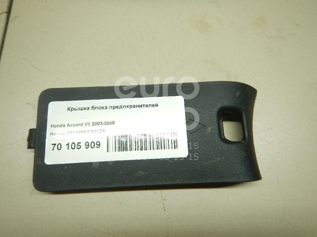 Купить Крышка блока предохранителей Honda Accord VII 2003-2008; (83112SEAG01ZA)