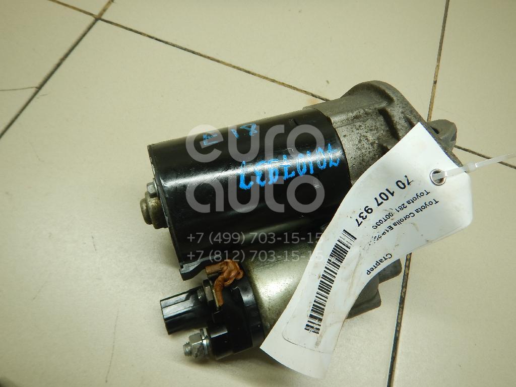 Купить Стартер Toyota Corolla E18 2013-; (281000T030)