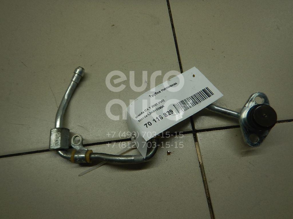 Купить Трубка топливная Mazda CX 7 2007-2012; (L3K913290A)