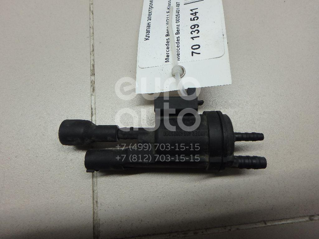 Купить Клапан электромагнитный Mercedes Benz W211 E-Klasse 2002-2009; (0025401497)