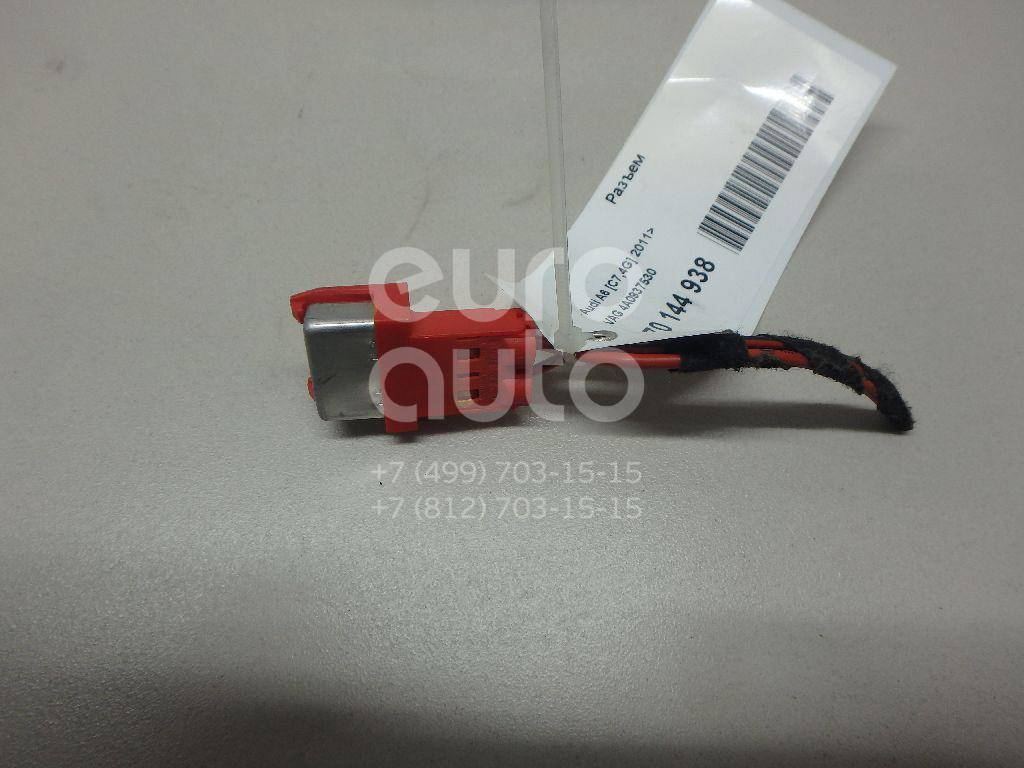 Купить Разъем Audi A6 [C7, 4G] 2011-; (4A0937530)