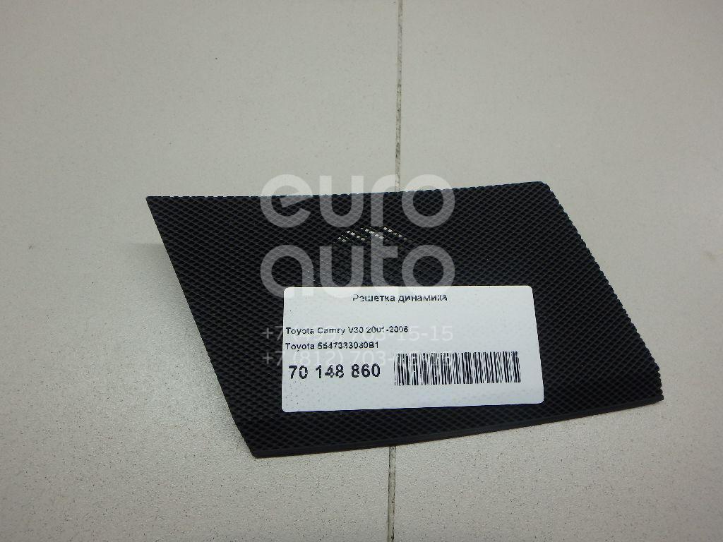 Купить Решетка динамика Toyota Camry V30 2001-2006; (5547333030B1)