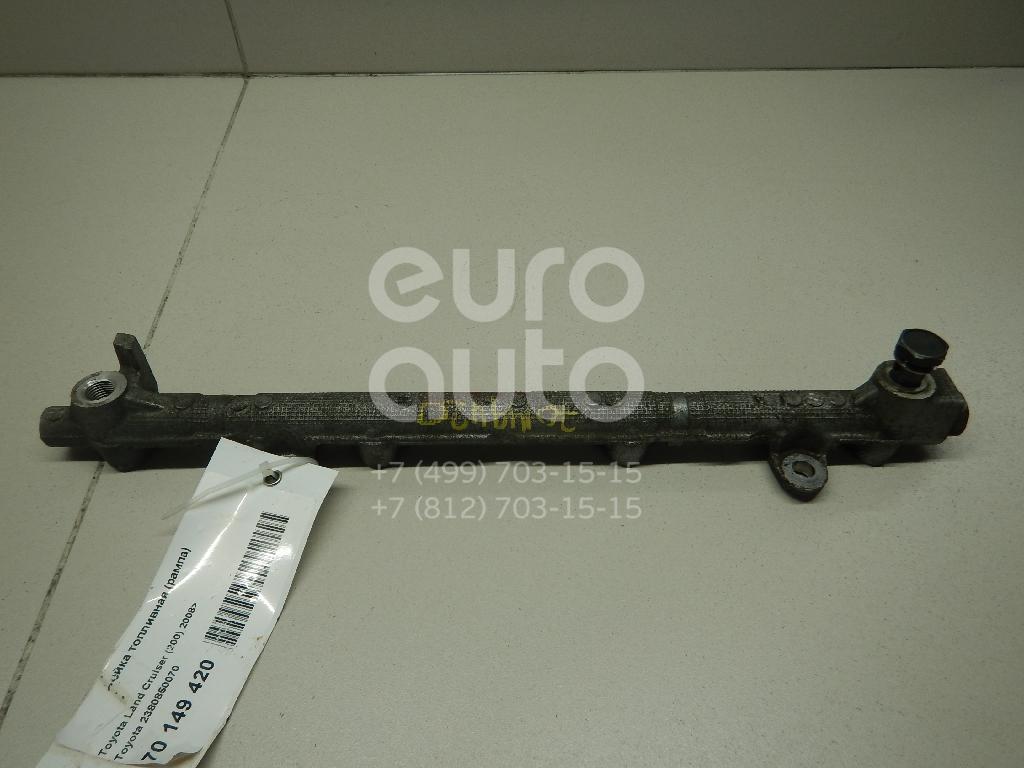 Купить Рейка топливная (рампа) Toyota Land Cruiser (200) 2008-; (2380850070)