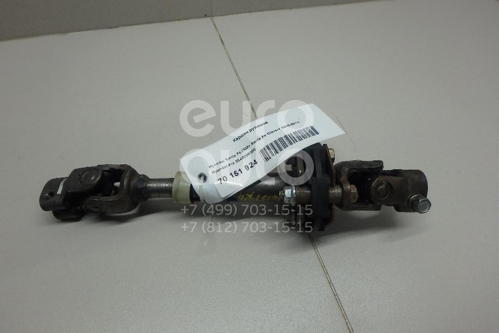Купить Кардан рулевой Hyundai Santa Fe (SM)/ Santa Fe Classic 2000-2012; (5640026000)