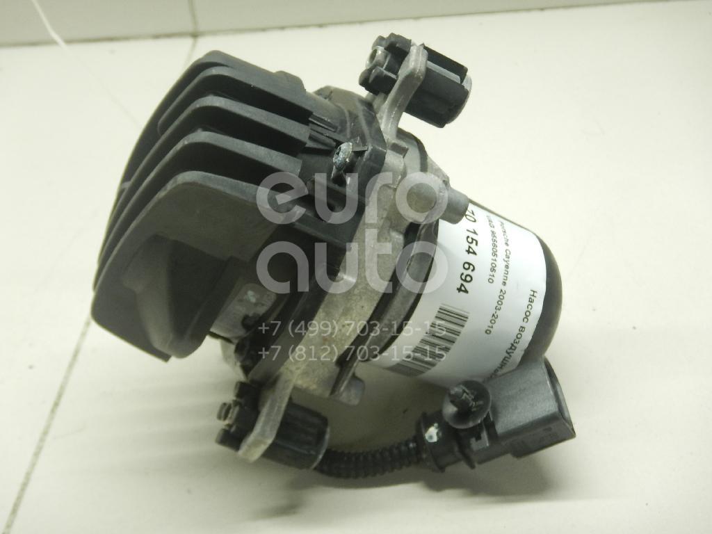 Купить Насос воздушный Porsche Cayenne 2003-2010; (95560510510)
