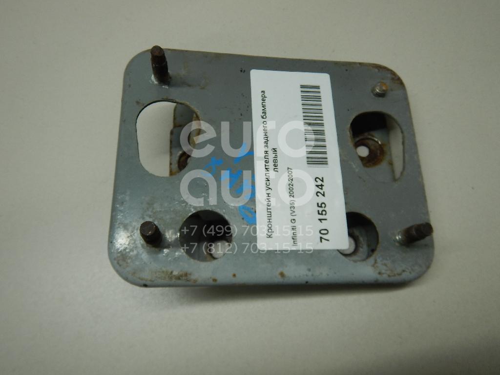 Купить Кронштейн усилителя заднего бампера левый Infiniti G (V35) 2002-2007; (85211AM611)
