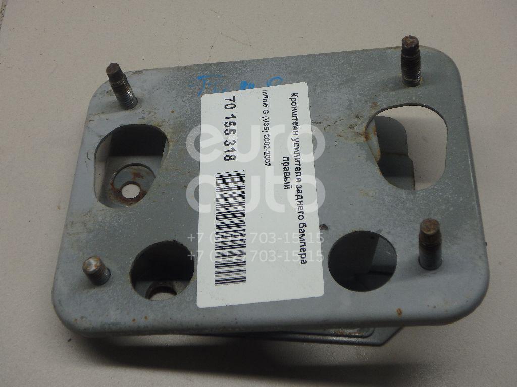 Купить Кронштейн усилителя заднего бампера правый Infiniti G (V35) 2002-2007; (85210AM611)