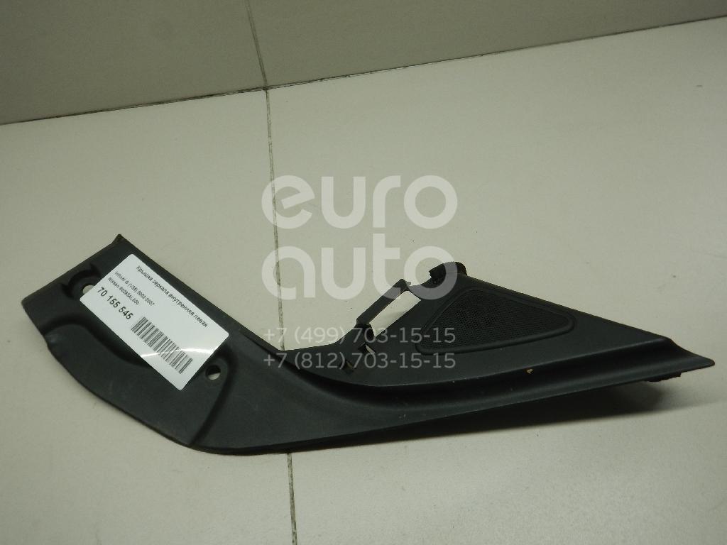 Купить Крышка зеркала внутренняя левая Infiniti G (V35) 2002-2007; (80293AL500)