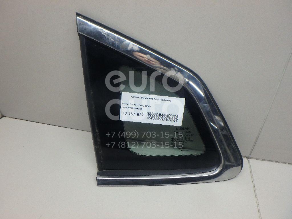 Купить Стекло кузовное глухое левое Nissan Qashqai (J11) 2014-; (833134EA0A)