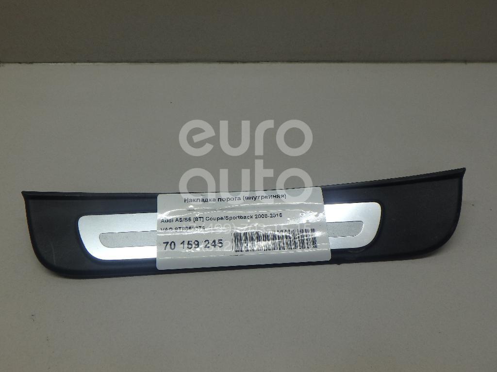 Купить Накладка порога (внутренняя) Audi A5/S5 [8T] Coupe/Sportback 2008-2016; (8T885337501C)