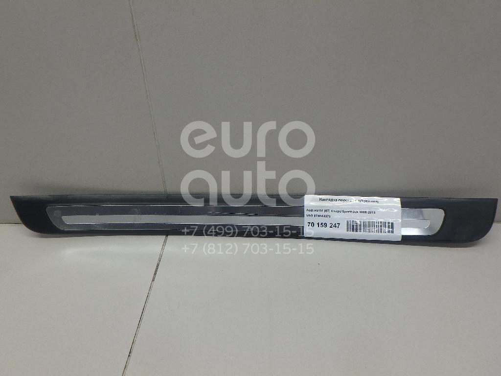 Купить Накладка порога (внутренняя) Audi A5/S5 [8T] Coupe/Sportback 2008-2016; (8T885337301C)