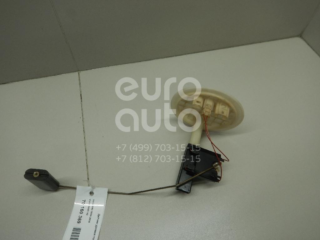 Купить Датчик уровня топлива Volvo S60 2000-2009; (8683142)