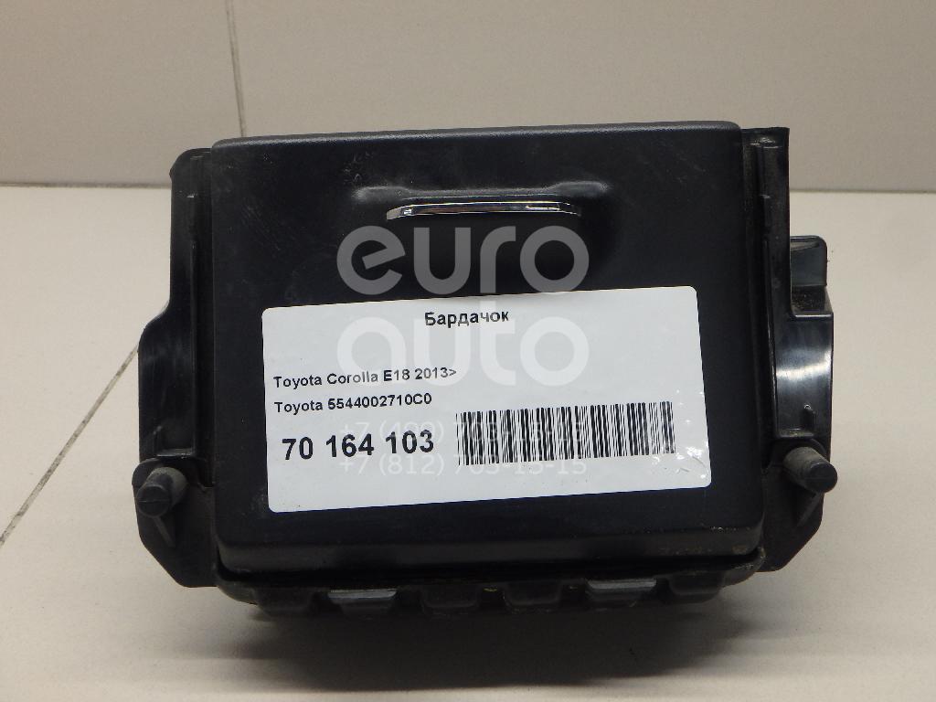 Купить Бардачок Toyota Corolla E18 2013-; (5544002710C0)