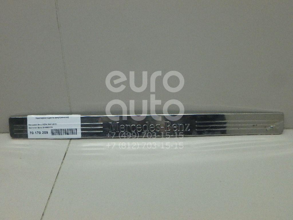 Купить Накладка порога (внутренняя) Mercedes Benz W204 2007-2015; (2046800135)