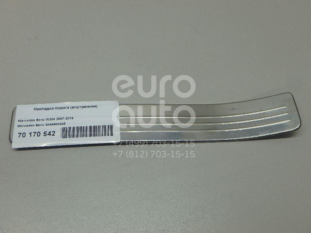 Купить Накладка порога (внутренняя) Mercedes Benz W204 2007-2015; (2046800335)