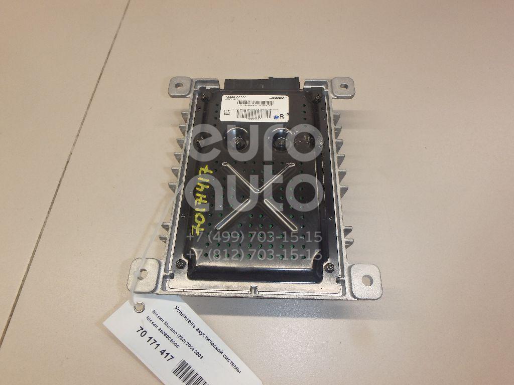Купить Усилитель акустической системы Nissan Murano (Z50) 2004-2008; (28060CB00C)
