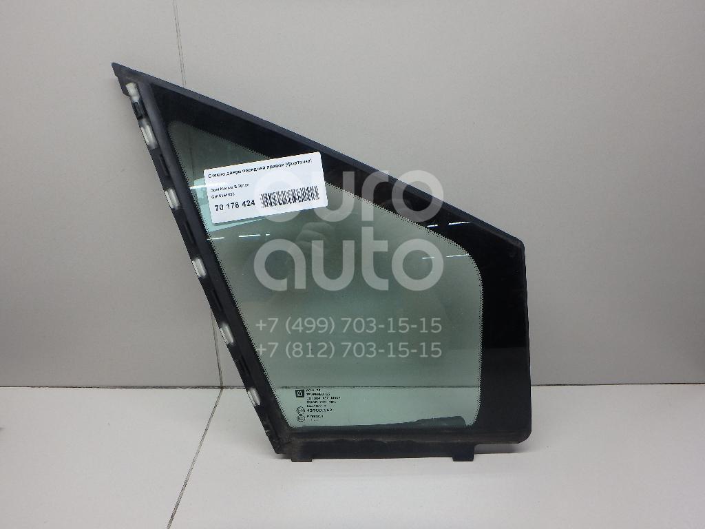 Купить Стекло двери передней правой (форточка) Opel Meriva B 2010-; (5161038)