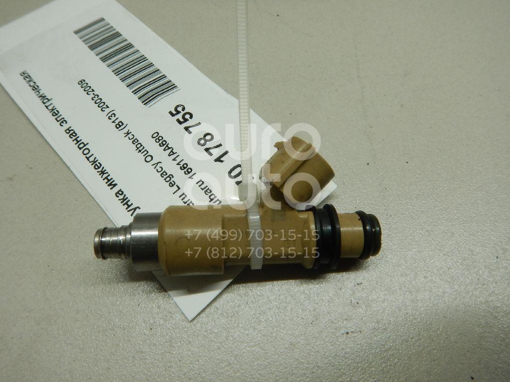 Купить Форсунка инжекторная электрическая Subaru Legacy Outback (B13) 2003-2009; (16611AA680)