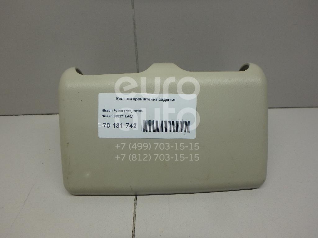 Купить Крышка кронштейна сиденья Nissan Patrol (Y62) 2010-; (883271LA0A)