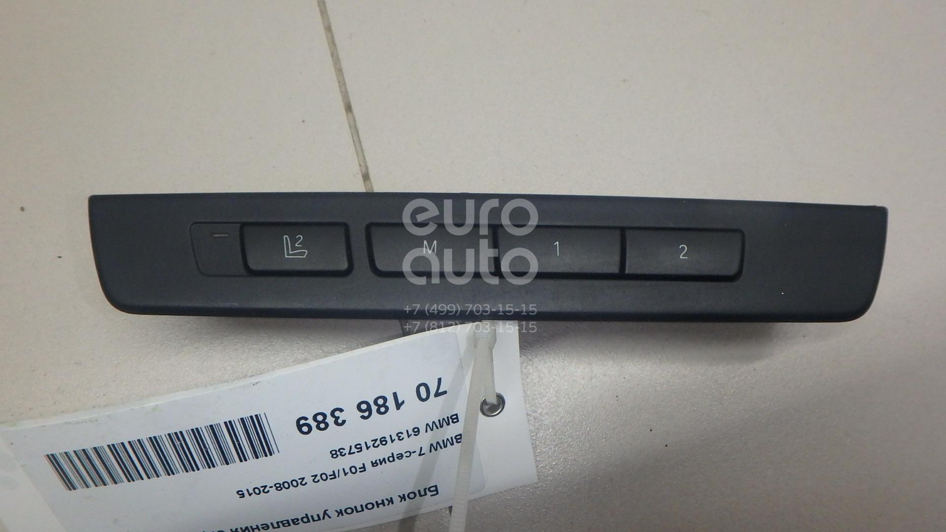 Купить Блок кнопок управления сиденьем BMW 7-серия F01/F02 2008-2015; (61319215738)