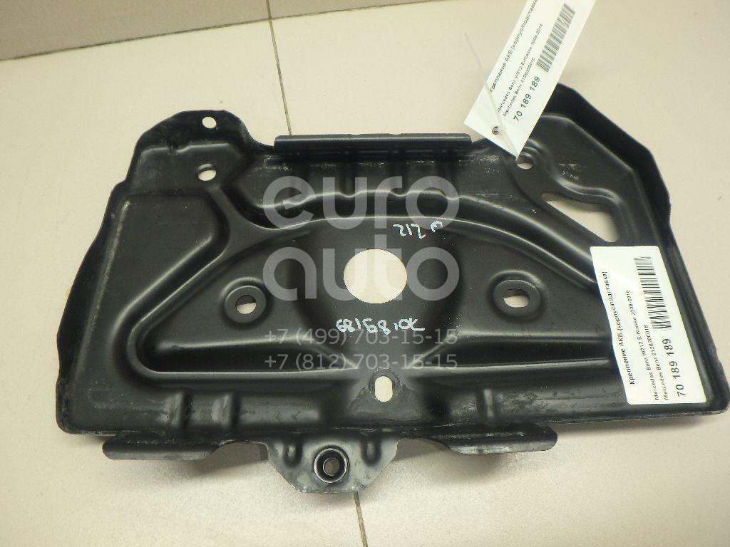Купить Крепление АКБ (корпус/подставка) Mercedes Benz W212 E-Klasse 2009-2016; (2126200018)