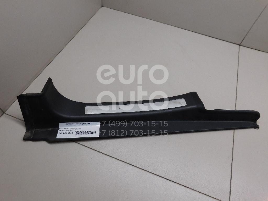 Купить Накладка порога (внутренняя) Mercedes Benz W203 2000-2006; (2036800935)