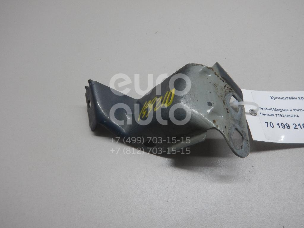 Купить Кронштейн крепления крыла Renault Megane II 2003-2009; (7782160764)