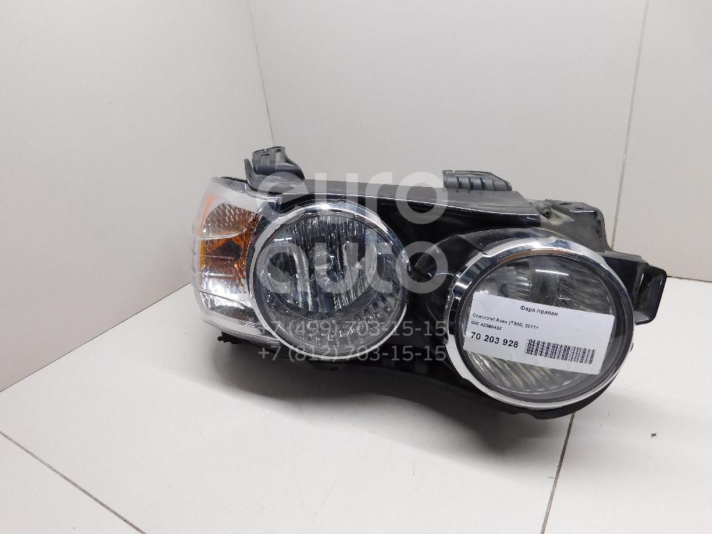 Фара правая Chevrolet Aveo (T300) 2011-; (42390434)